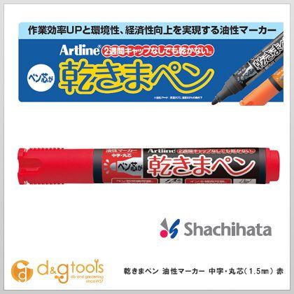 乾きまペン油性マーカー中字・丸芯(1.5mm)赤色   K-177N 赤