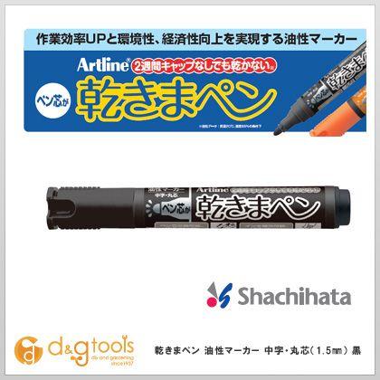 乾きまペン油性マーカー中字・丸芯(1.5mm)黒色   K-177N 黒