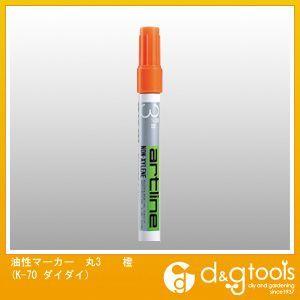 油性マーカー丸3 橙  K-70 ダイダイ