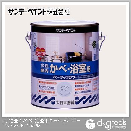 水性室内かべ・浴室用ベーシックツヤなし(ゼロVOC塗料)屋内壁用塗料 ピーチホワイト 1.6L