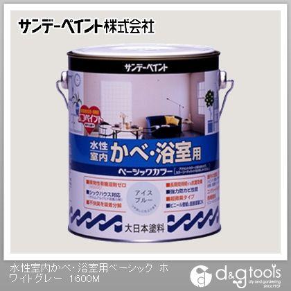 水性室内かべ・浴室用ベーシックツヤなし(ゼロVOC塗料)屋内壁用塗料 ホワイトグレー 1.6L