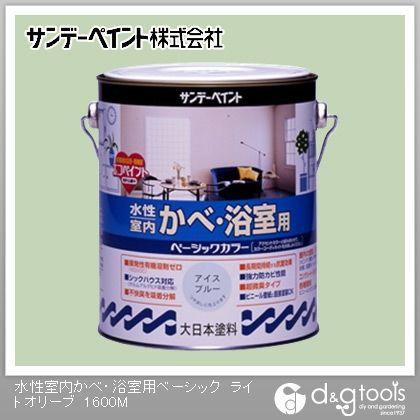 水性室内かべ・浴室用ベーシックツヤなし(ゼロVOC塗料)屋内壁用塗料 ライトオリーブ 1.6L