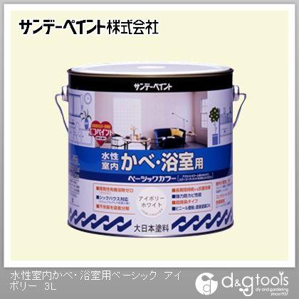 水性室内かべ・浴室用ベーシックツヤなし(ゼロVOC塗料)屋内壁用塗料 アイボリー 3L