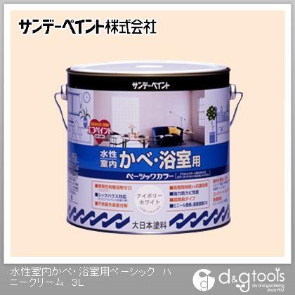 水性室内かべ・浴室用ベーシックツヤなし(ゼロVOC塗料)屋内壁用塗料 ハニークリーム 3L