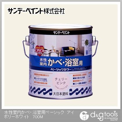 水性室内かべ・浴室用ベーシックツヤなし(ゼロVOC塗料)屋内壁用塗料 アイボリーホワイト 0.7L
