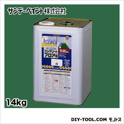 サンデーペイント 水性コンクリートフロア用14kg 若竹色 14kg