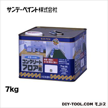 【送料無料】サンデーペイント 水性コンクリートフロア用(アクリル樹脂塗料) 白 7kg 1