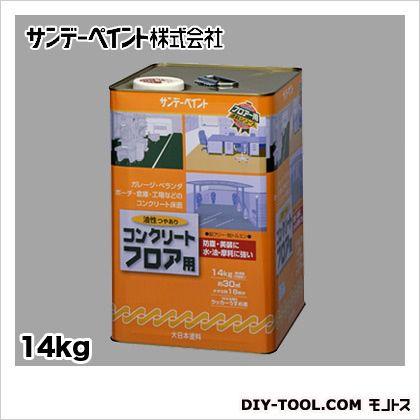 油性コンクリートフロア用14kgライトグレー  14kg