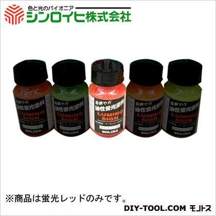 ルミノサイン油性蛍光塗料 蛍光レッド 30g