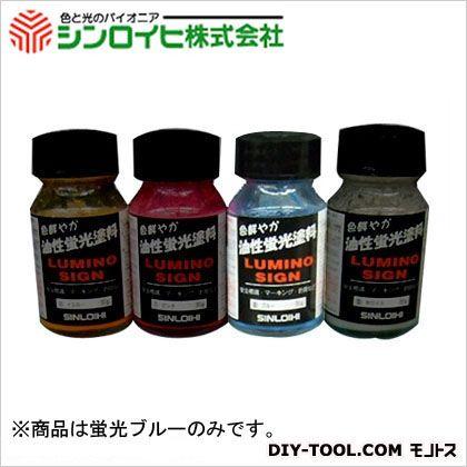 ルミノサイン油性蛍光塗料 蛍光ブルー 30g