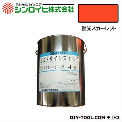 ルミノサインスイセイ水性蛍光塗料 蛍光スカーレット 4L