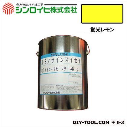 ルミノサインスイセイ水性蛍光塗料 蛍光レモン  4L