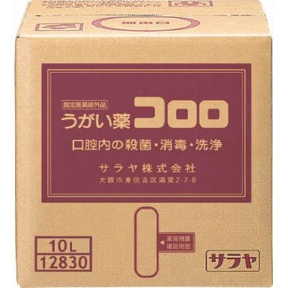 【送料無料】サラヤ うがい薬コロロ10L 255 x 252 x 246 mm 12830