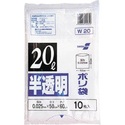 積水 20型ポリ袋半透明W-20 N-1046 10枚