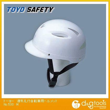 通気孔付自転車用ヘルメット  M No.530M