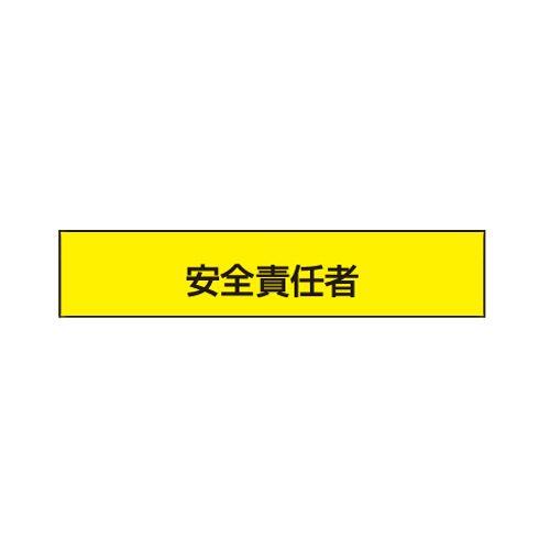 トーヨーセフティー 腕章安全責任者 NO.65-F03