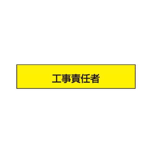 トーヨーセフティー 腕章工事責任者 NO.65-F04