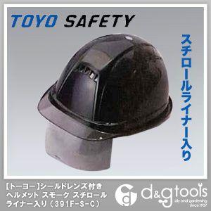 シールドレンズ付きヘルメット(スチロールライナー入り) 帽体色:紺  391F-S-C
