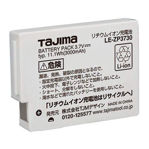タジマリチウムイオン充電池3730   LE-ZP3730