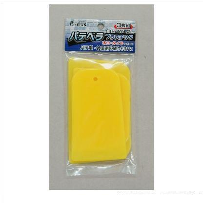 プラスチックパテベラ3枚組   2873051