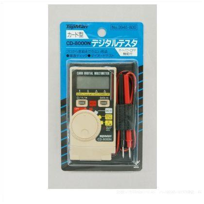トップマン CD-8000カード型デジタルテスター 3945800