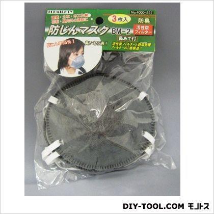 BM-2防じんマスク(活性炭)3枚入