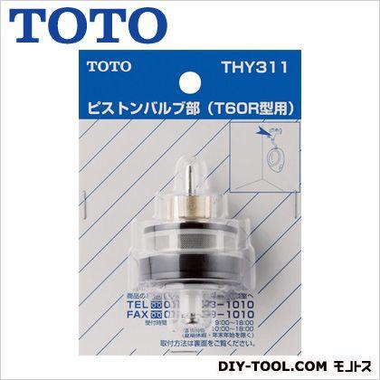 小便器用ピストンバルブ部(T60R型用)   THY311