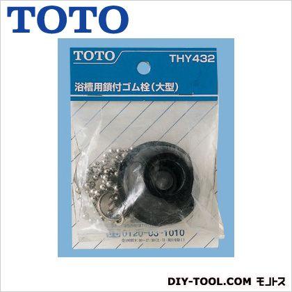 鎖付ゴム栓(バス用・大)   THY432