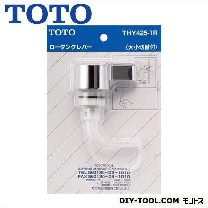ロータンクレバー(大小切替付)   THY425-1R