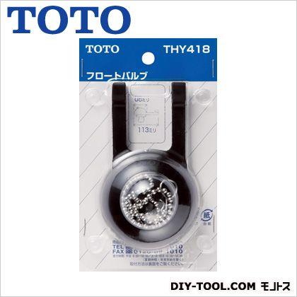 フロートバルブ(密結タンク用)   THY418