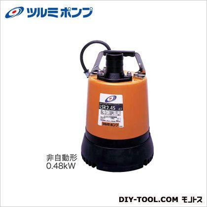 【送料無料】鶴見製作所(ツルミポンプ) 低水位残水吸排用水中ハイスピンポンプLSR・LSC・LSP型(水中ポンプ)   LSR2.4S-60HZ  家庭用ポンプ水中ポンプ