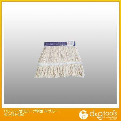テラモト FXメッシュ替糸ループ制菌(糸ラーグ) ブルー CL-374-626