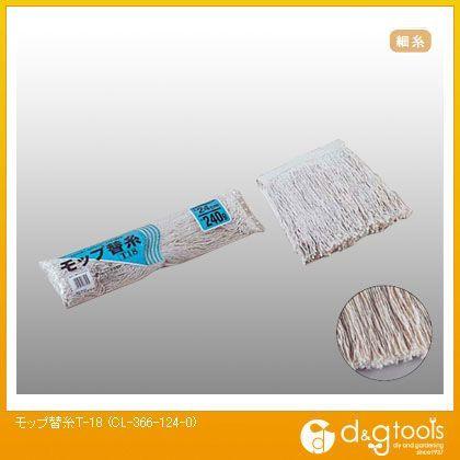 モップ替糸Tー1824cm240g   CL-366-124-0
