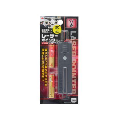 レーザーポインター  H162×W74×D20(mm) LPR-100