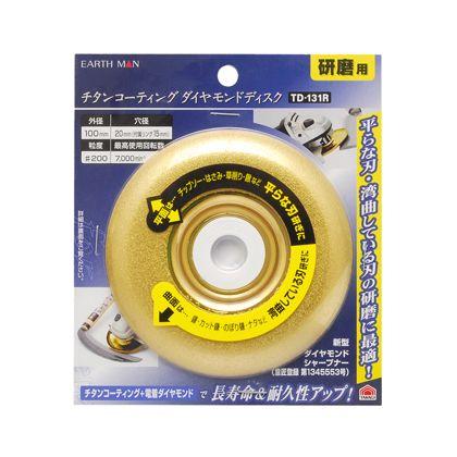 チタンダイヤモンドディスク 研磨用  H145×W126×D10(mm)