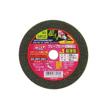 PRO ZONE ウェーブカット切断砥石超薄型 ステンレス・鉄工用 106mm 1枚 H106×W106×D2(mm)