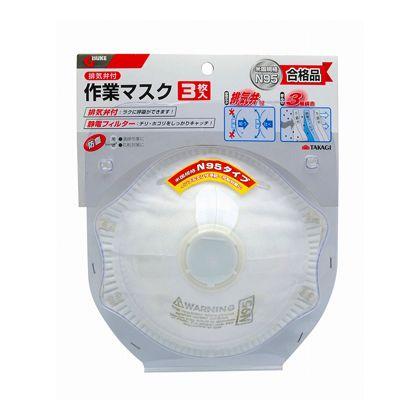 排気弁付作業マスク N95 3枚入  H208×W171×D70(mm)