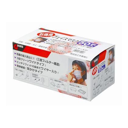 GISUKE お得用フェイスマスク 50枚入 H87×W183×D103(mm)