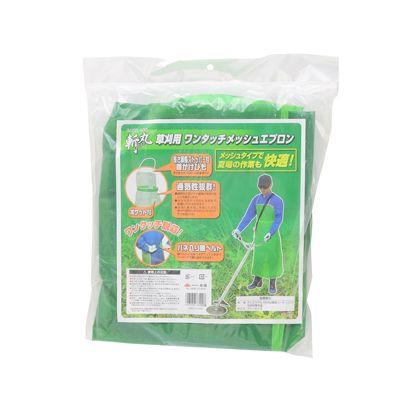 斬丸草刈用 ワンタッチメッシュエプロン  H363×W313×D70(mm)