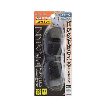 安全メガネ ストラップ付 スモーク H210×W95×D58(mm)