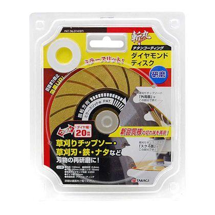 チタンコーティング ダイヤモンドディスク  H165×W135×D5(mm)