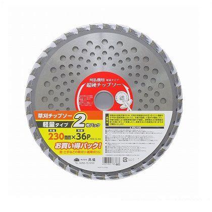 草刈チップソー軽量タイプ2枚パック  230mm×36P
