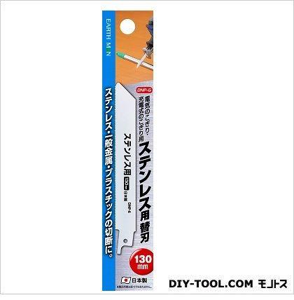 電気ノコギリ/充電式ノコギリ用 ステンレス用替刃   DNP-6