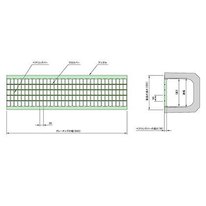 グレーチング U字溝用 歩道用 並目  単位(mm)グレーチング寸法:993(b)x141(w)x19(h)、製品長さ:195、アングル寸法:L30x30x3 CU-P19-15