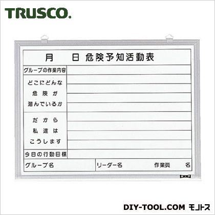 トラスコ(TRUSCO) 危険予知活動表屋内用縦450mmX横600mm SW-705KY