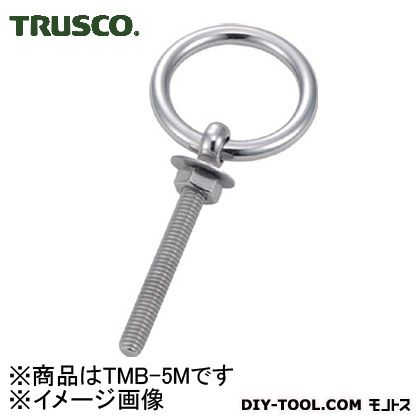トラスコ(TRUSCO) 丸カンボルトステンレス製5mm(1個=1袋) 145 x 54 x 12 mm TMB-5M 1個