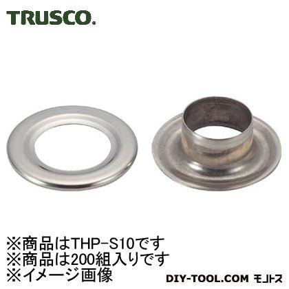両面ハトメステンレス10mm200組入   THP-S10 200 組