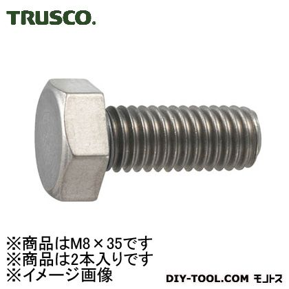 トラスコ(TRUSCO) 六角ボルトチタン強度Ti2サイズM8X352本入 100 x 55 x 20 mm TB93-0835 2本