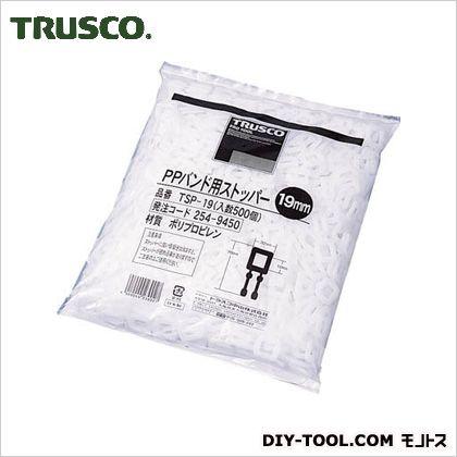 トラスコ(TRUSCO) PPバンド用ストッパー19mm500個入 438 x 267 x 128 mm TSP-19 500個
