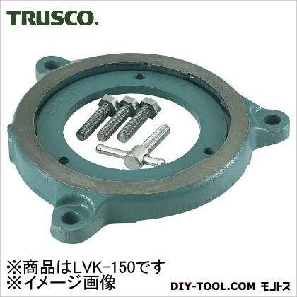 【送料無料】トラスコ(TRUSCO) リードバイス回転台LV150用 301 x 295 x 50 mm LVK150